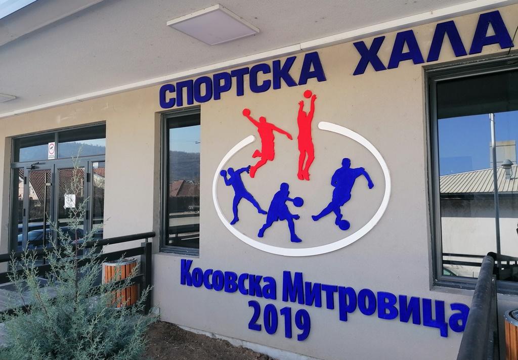 mitrovica-pocetak-rada-teretane-u-sportskoj-hali-ocekuje-se-pocetkom-juna