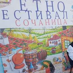etno-festival-u-socanici-kad-vredni-i-uporni-podsete-da-je-i-rad-tradicija