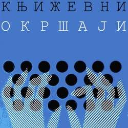 knjizevni-okrsaji-produzen-rok-za-prijavu