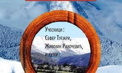 promocija-knjige-goranski-pecat-u-cetvrtak-u-gracanici