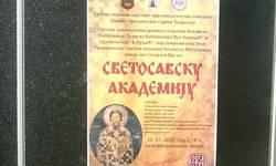 svetosavska-akademija-veceras-u-mitrovackom-dvoru