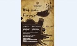 mitrovica-poetsko-vece-neka-zivi-poezija-u-cetvrtak