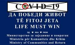 apel-za-doprinos-akciji-da-zivot-pobedi-za-pomoc-najugrozenijima